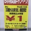 ドコモ、auのiPhone SE(2020)が3G→4Gで一括1円!au×UQmobile 英雄祭は8月末まで