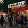 湯倉神社のお祭へ…