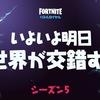 【FORTNITE】シーズン5について