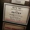 2017/3/16 Maison book girl @ 渋谷WWW X セットリスト