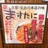 【京都駅ビル】京都拉麺小路の「ますたに」に行って来ました~♬