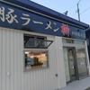 豚ラーメン榊 釧路総本店