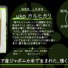 【火曜日の辛口一杯】uka カルヒカリ【FUKA🍶YO-I】