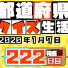 【都道府県クイズ】第222回(問題&解説)2020年1月7日