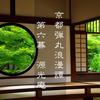 京都弾丸浪漫譚:第六幕 禅の世界への誘い…源光庵に行ってみた!