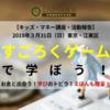 【キッズ・マネー講座】東京・江東区 2019年3月31日 すごろくゲームで遊ぼう!春イベント