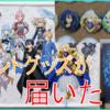 「SAO Alicization After War」記念グッズが届いた!!