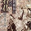 日本獣医師会 蔵内勇夫会長 「京都についても(山本大臣は)言及されていた」「獣医師会側が1校に絞るよう求めた」