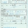 東京急行電鉄株式会社 旅客営業規則