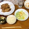 豚肉の生姜焼きを夕食に決定 人から頂く想いを感謝で受け止めよう