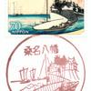 【風景印】桑名八幡郵便局(東海道五十三次切手押印)