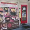 創彩中華ダイニング 上々颱風 (シャンシャンタイフーン)/ 札幌市中央区南6条西23丁目