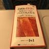 旅の羅針盤:JR名古屋駅とJR東京駅で購入出来る駅弁11