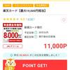 楽天カードを作るならモッピー経由で最大19,000円相当が貰える!