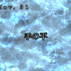 Mov.31 手の平(2)