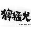 『獰猛犬~DO-MO-KEN~』HISTORY