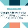 【2019年5月最新】Google AdSense申請4回目で合格!『コンテンツが存在しないサイト』から抜け出した方法!