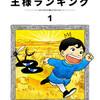 童話と絵本で観てみたい漫画1位「王様ランキング」!無意識の偏見を学べ!