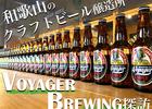和歌山のクラフトビール醸造所【VOYAGER BREWING(ボイジャーブルーイング)】に行ってきたけどオシャレが爆発してたしビール美味すぎた話