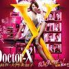 【ロケ地情報】ドラマ「ドクターX5~外科医・大門未知子~」