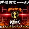 大三国志《率土之滨》最強部隊決定トーナメント!ハロウィン杯!Aブロック!