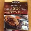 辛さより、旨さ重視の黒いカレー。石川の宝の一つ、ブラックカレーをレトルトで。キッチンユキの金沢ブラックカレー