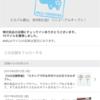 無印良品のアプリでチェックインする都道府県でマークが違うのご存知ですか?