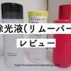 【除光液レビュー】セルフネイル 必需品 除光液の備忘録