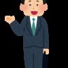 【営業コツ】契約数を伸ばす3つのコツ