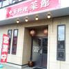 中国料理  菜館
