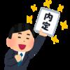 【東大就活ランキング】みんなコンサルになったら日本やばいだろ!