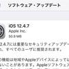 旧モデルに向けてiOS 12.4.7がリリース