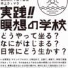 【本紹介】初心者にオススメ!!瞑想の理解を深める本『実践!!瞑想の学校』