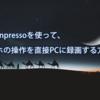 Screenpressoのアンドロイドセンターなら、スマホのスクショをサクサク取れる
