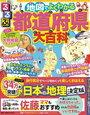 「るるぶ地図でよくわかる都道府県大百科」と「世界の国」(ナツメ社)【小3息子】