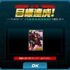 超総力戦 ~ダリル搭乗高機動型ザクⅡ~ 7億報酬ゲットぉぉ!