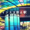 【台湾】インスタ映え間違いなしっ!ステンドグラスが色鮮やかな高雄の駅