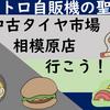 PT レトロ自動販売機で昼飯を食べよう!【相模原中古タイヤ】(2020年01月04日)