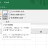 Office365 Excelの共有ブック機能は非推奨機能になり共同編集が主流に
