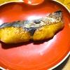 鰆の西京焼き②、鱈の西京焼き②