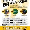 新年度!!4月GRメンバーズ入会キャンペーン!