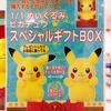【告知】1/1ぬいぐるみピカチュウ スペシャルギフトBOX (2013年11月16日(土)〜)