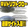 【ジャッカル】飛距離とスローフォールを両立させたバックスライドワーム「RVドリフトクロー」通販サイト入荷!