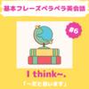 I think ~ /~ と思います【パターン英会話#6】