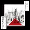 誰かに聞いて欲しい独り言マンガ『Vampilliaと戸川純について』