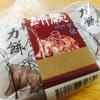 岩手県平泉名物「菓子工房吉野屋 弁慶力餅」をいただいた!