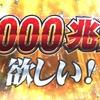奇跡講座「A Course in Miracles(ア・コース・イン・ミラクルズ)」26週目 5000兆円欲しい!