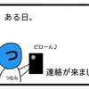 ケンタッキー食べ放題レビュー【4コマ漫画】