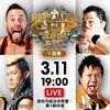 3.11 新日本プロレス NEW JAPAN CUP 4日目 ツイート解析