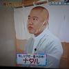 似てる? お笑いコンビ・コロチキ・ナダルとお笑いタレント・とにかく明るい安村さん